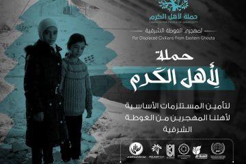 (العربية) اطلاق حملة لأهل الكرم