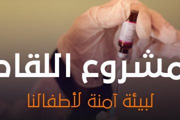 (العربية) مشروع لقاح الاطفال