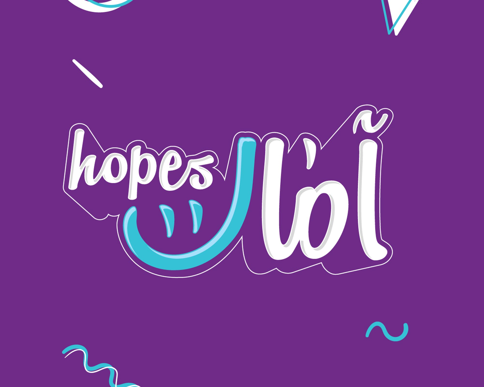Hopes - آمال